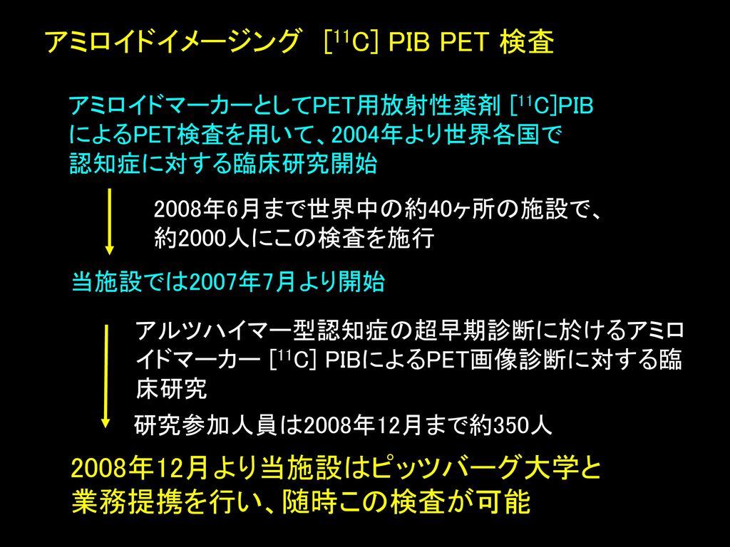 アミロイドイメージング [11C] PIB PET 検査